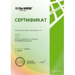 """Сертификат DWCERT-010-2 """"Общие принципы защиты почтового трафика"""""""