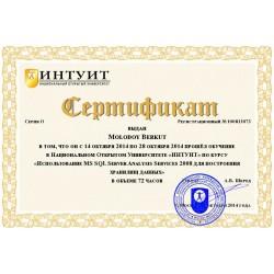 """Сертификат """"Использование MS SQL Server Analysis Services 2008 для построения хранилищ данных"""""""