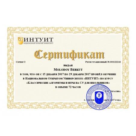 """Сертификат """"Классические алгоритмы и игры на C# для школьников"""""""