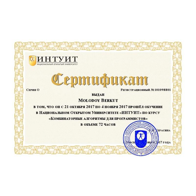 """Сертификат """"Комбинаторные алгоритмы для программистов"""""""