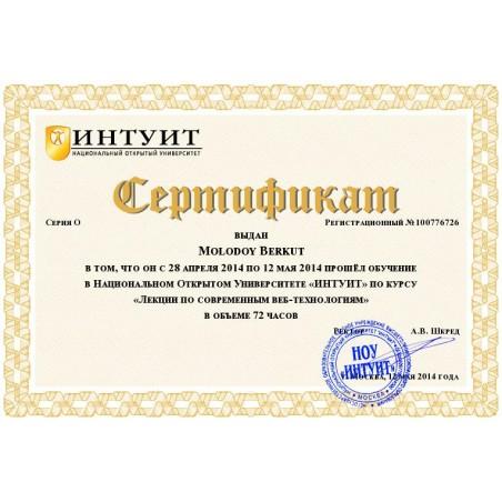 """Сертификат """"Лекции по современным веб-технологиям"""""""