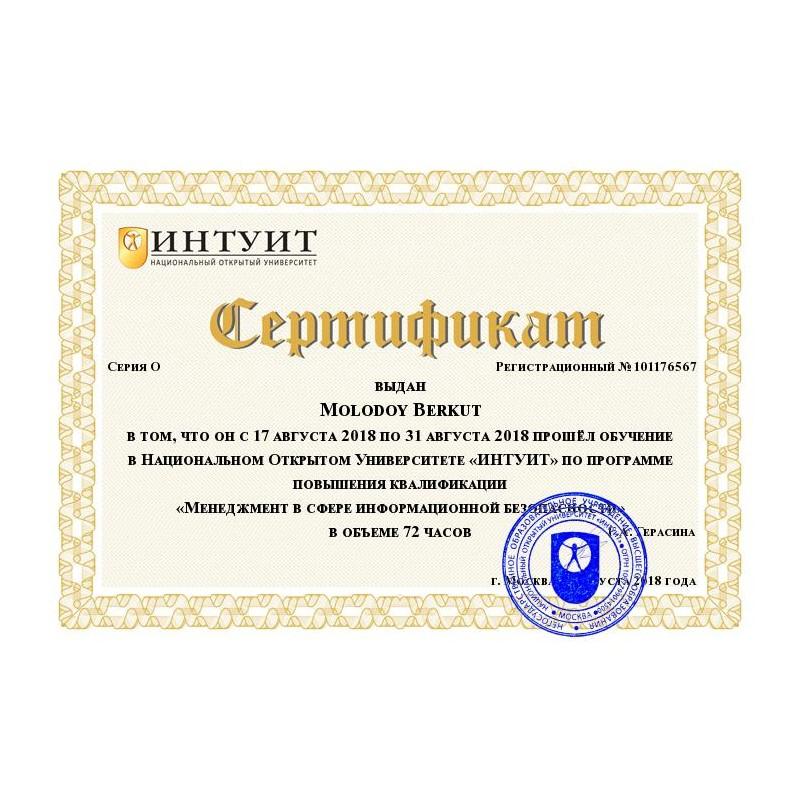 """Сертификат """"Менеджмент в сфере информационной безопасности"""""""
