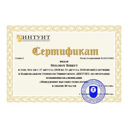 """Сертификат """"Менеджмент высоких технологий"""""""