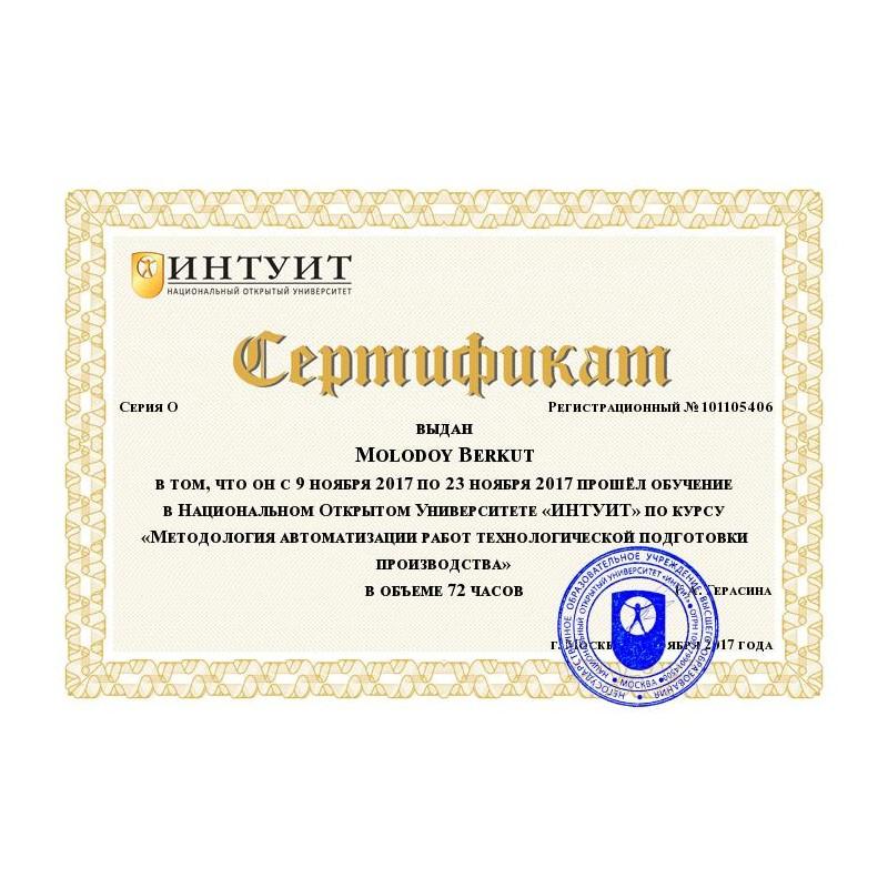 """Сертификат """"Методология автоматизации работ технологической подготовки производства"""""""