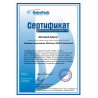 Сертификат RetraTech Администрирование Windows 2000 Professional