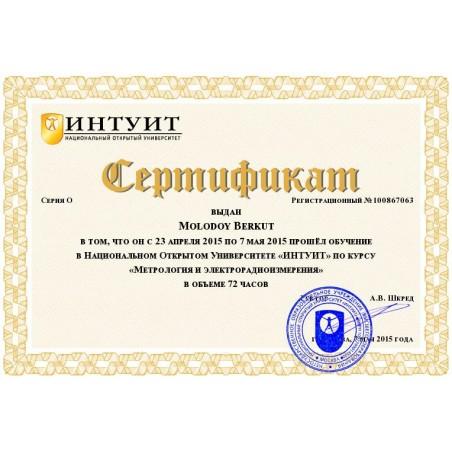 """Сертификат """"Метрология и электрорадиоизмерения"""""""
