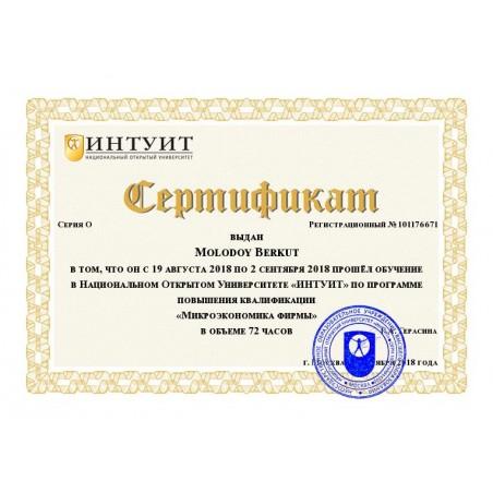 """Сертификат """"Микроэкономика фирмы"""""""