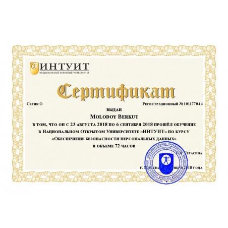 """Сертификат """"Обеспечение безопасности персональных данных"""""""