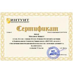 """Сертификат """"Обеспечение информационной безопасности с помощью антивируса Касперского"""""""