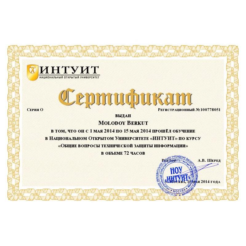 """Сертификат """"Общие вопросы технической защиты информации"""""""