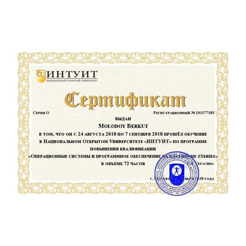 """Сертификат """"Операционные системы и программное обеспечение на платформе zSeries"""""""